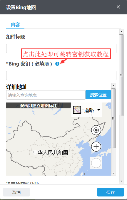 Bing地图密钥教程