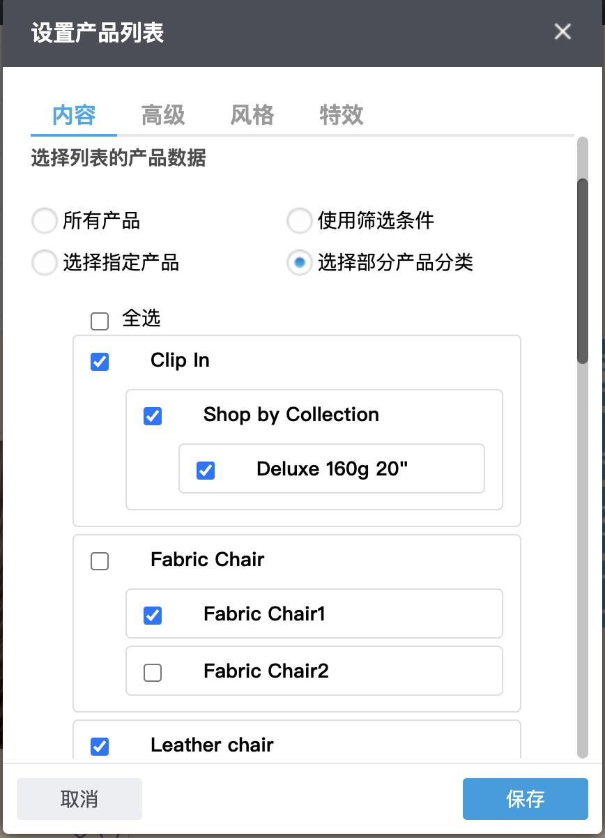 设置产品列表-全选(04-12-18-37-54)